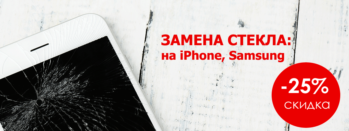 Скидка на замену стекла Apple iPhone и Samsung