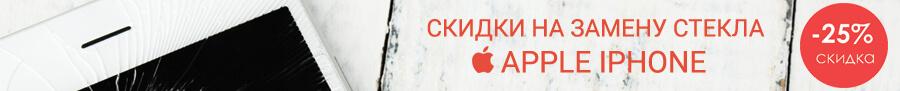 Скидки на замену стекла iPhone