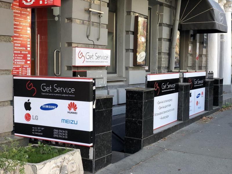 Сервисный центр Get Service Олимпийская