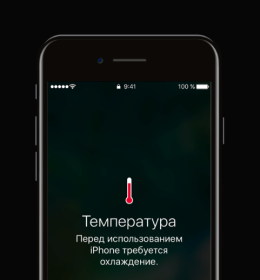 Ремонт iphone heating